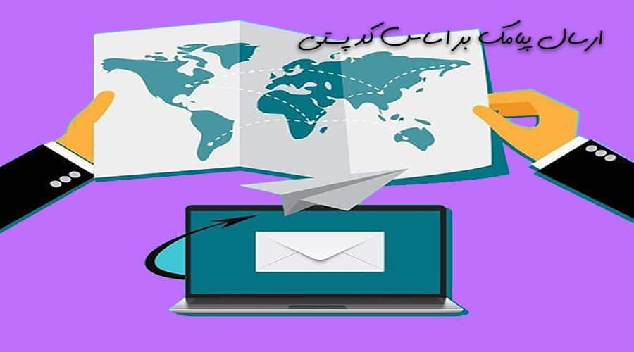 ارسال پیامک کدپستی نحوه ارسال پیامک از کد پستی