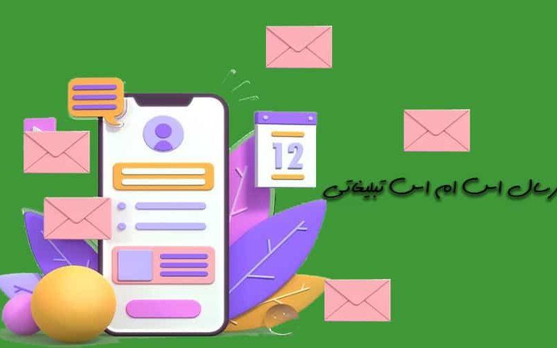 ارسال SMS تبلیغاتی ارسال پیامک تبلیغاتی