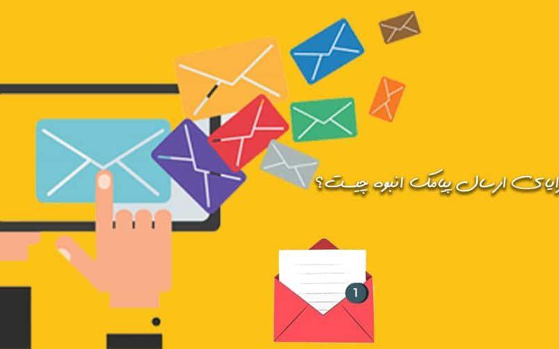 مزیت ارسال پیامک انبوه مزایا و ویژگی ارسال پیامک انبوه