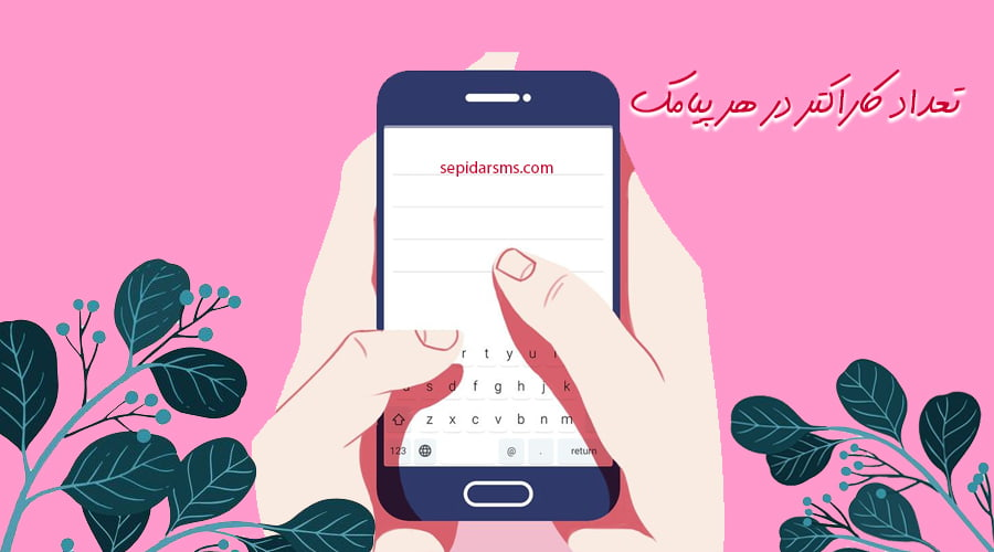 تعداد حروف پیامک 1 محاسبه تعداد کاراکتر هر پیامک