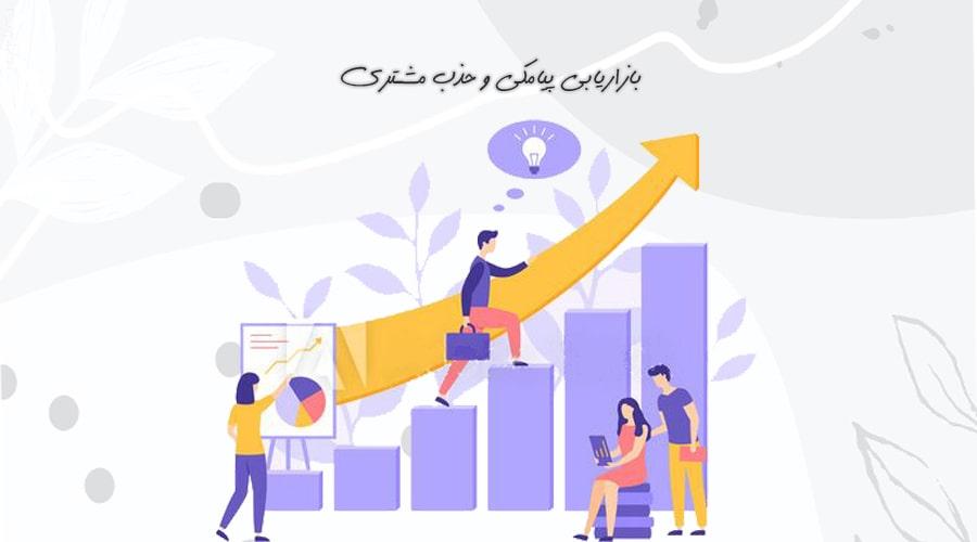 bazaryabi تاثیر بازاریابی پیامکی در جذب مشتری
