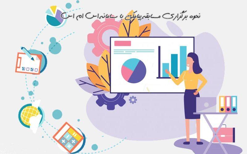 mosabeghe برگزاری مسابقه پیامکی با پنل پیامک