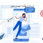 پنل ارسال پیامک در شیراز