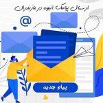 پنل ارسال پیامک مازندران