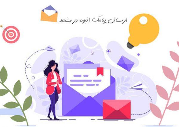 ارسال-پیامک-مشهد