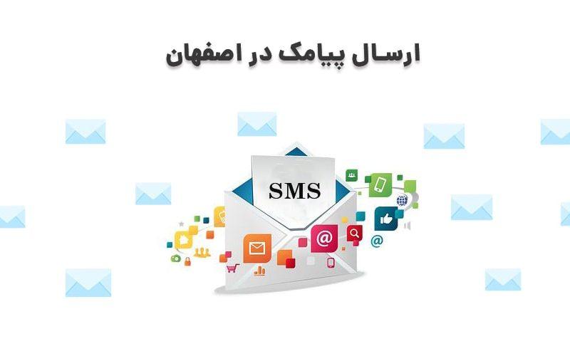 esfahan پنل ارسال پیامک اصفهان