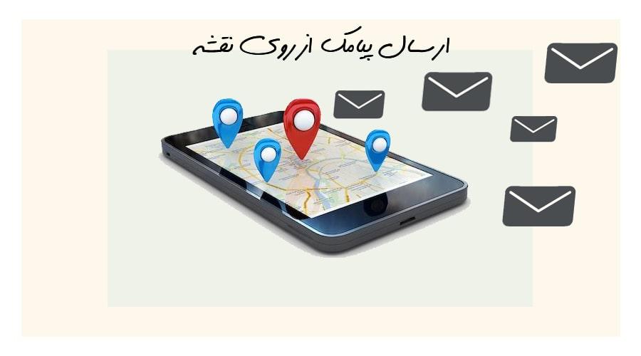 sms map ارسال پیامک از روی نقشه