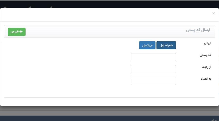 cod esfahan3 کد پستی استان اصفهان