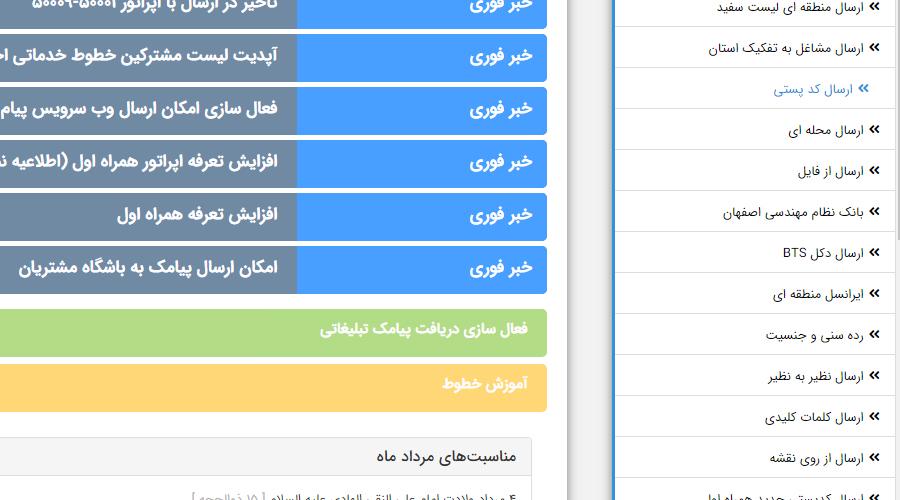 Postal code mazandaran2 کد پستی استان مازندران