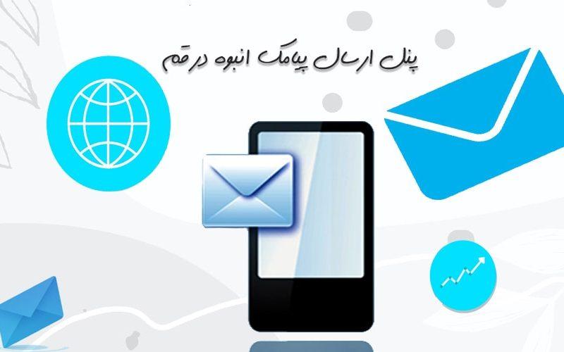 sms panel qom پنل ارسال پیامک قم